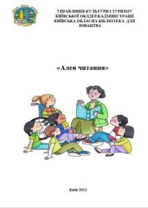 Алея читання