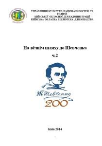 Шевченко_2