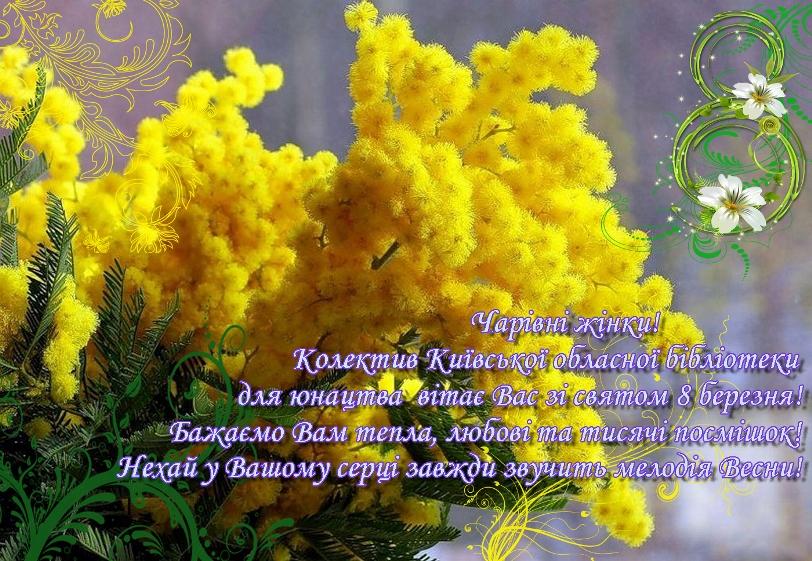 Привітання від української
