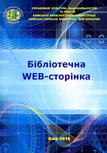 Бібліотечна веб-сторінка