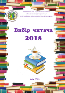 Вибір читача 2018