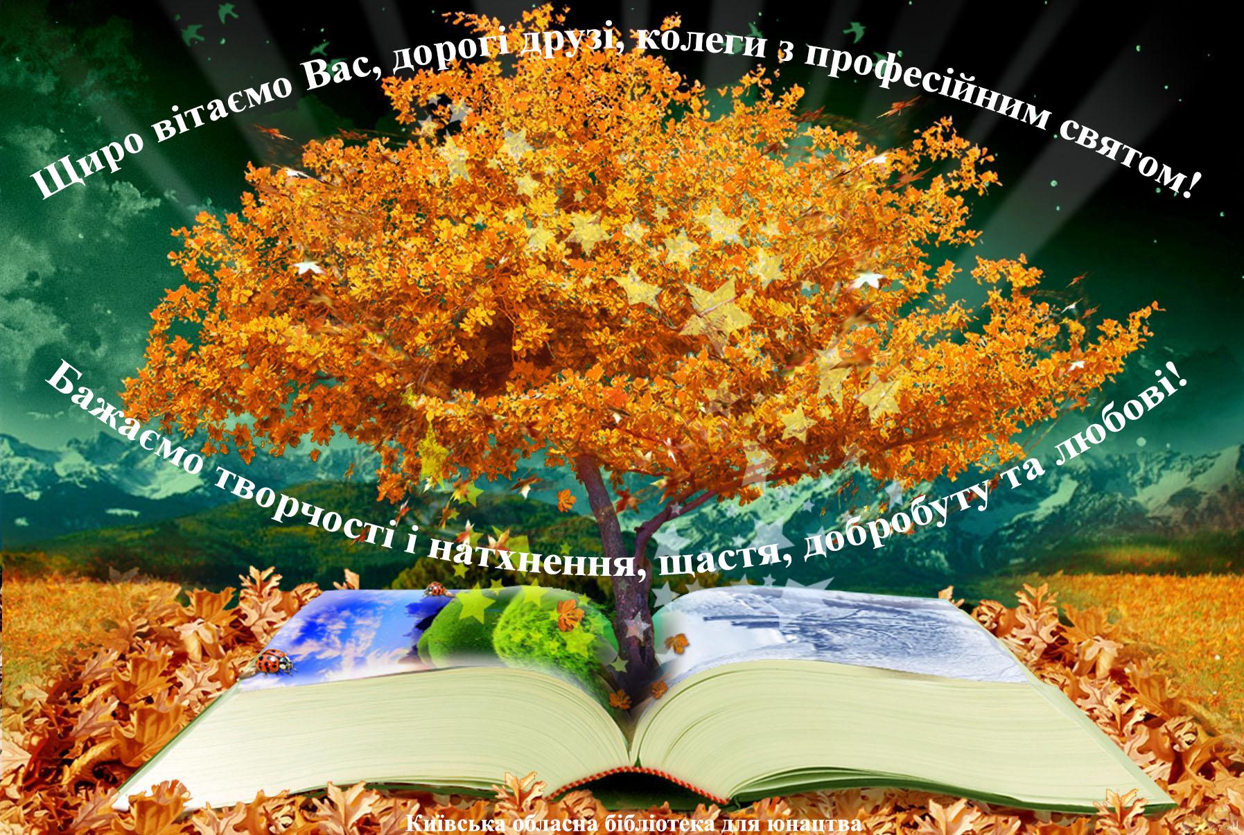 Картинки по запросу картинка всеукраїнський день бібліотек