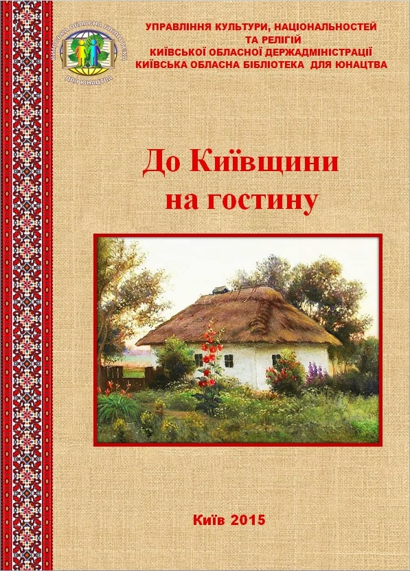 До Київщини на гостину