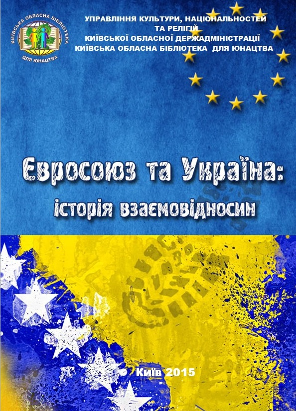 Евросоюз и Украина