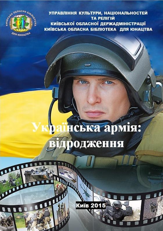 Укр_армія