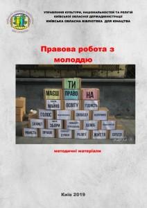 правова_робота
