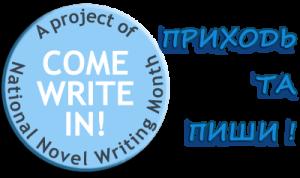 nano_12_new_Come_Write_In_Logo2