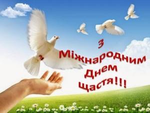 День щастя. Плакат