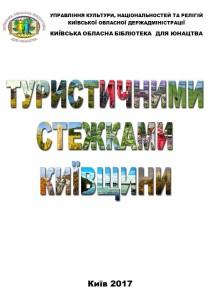 Тур стеж Київщини