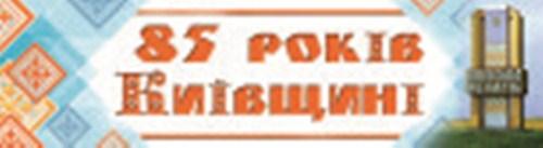 85років-e1486392735440