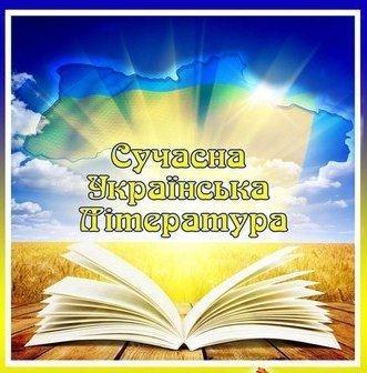 suchasna_ukrainska_literatura-vistavka-dfee952d