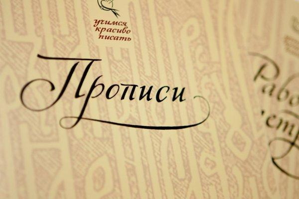 images-stories-remote-http--calligraphyschoolspb.ru-wp-content-uploads-2015-12-propisi_2-600x400