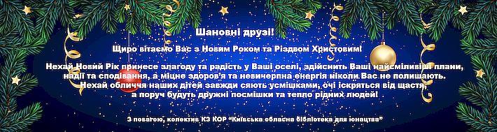 banner-christmas-2018