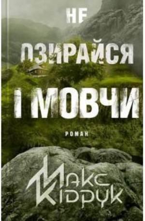 ne_ozirajsya_i_movchi_34033-295x350
