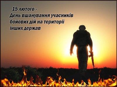 15-Den-vshanuvannya-uchasnykiv-bojovyh-dij-na-terytoriyi-inshyh-derzhav