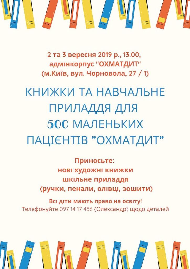 афиша_день знань1