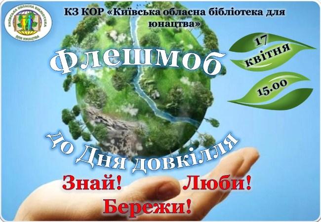 день довкілля