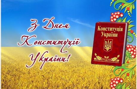 z-dnem-konstitutsiyi-ukrayini
