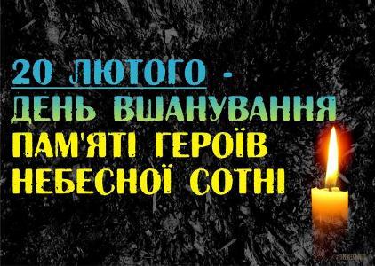 20-lyutoho---Den-Herov-Nebesno-Sotni20190220_7628