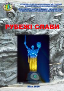 Обложка-рубежі-слави-212x300