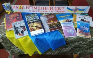 День Збройних сил Укр