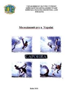 Капоейра
