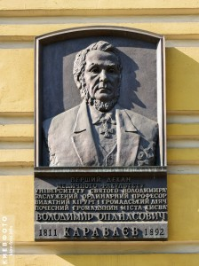 memorialnaia_doska_vladimiru_karavaevu_2 (1)