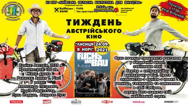 Фільм 1 Австрійське кіно