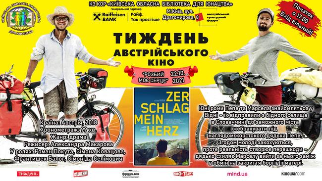 Четвертий фільм Австрійське кіно